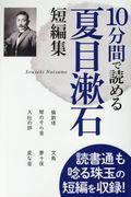 10分間で読める夏目漱石短編集の本
