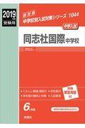 同志社国際中学校 2019年度受験用の本