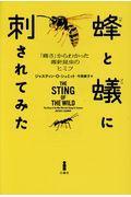 蜂と蟻に刺されてみたの本