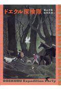 ドエクル探検隊の本