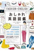 FASHION×ENGLISHおしゃれ英語図鑑の本