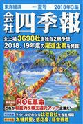 会社四季報 2018年 07月号の本