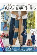 和布と手作り 第5号の本