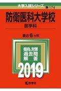 防衛医科大学校(医学科) 2019の本