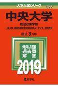 中央大学(総合政策学部ー一般入試・英語外部検定試験利用入試・センター併用方式) 2019の本