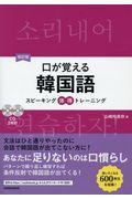 改訂版 口が覚える韓国語の本