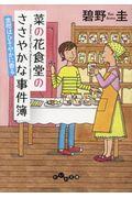 菜の花食堂のささやかな事件簿 金柑はひそやかに香るの本