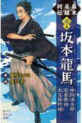 幕末英雄列伝 〈迅〉の章の本