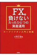 FXで負けないたったひとつの資産運用の本