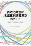 多文化共生の地域日本語教室をめざしての本