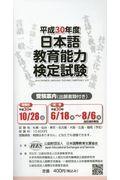 日本語教育能力検定試験受験案内(出願書類付き) 平成30年度の本