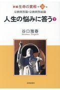 新編生命の實相 第30巻の本