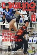BOWLING magazine (ボウリング・マガジン) 2018年 07月号...の本