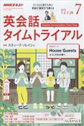 NHK ラジオ 英会話タイムトライアル 2018年 07月号の本