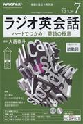 NHK ラジオ ラジオ英会話 2018年 07月号の本