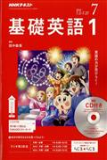 NHK ラジオ 基礎英語1 CD付き 2018年 07月号の本