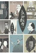 夜郎戯暦の本
