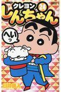クレヨンしんちゃん 24の本