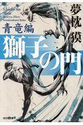 獅子の門 青竜編の本