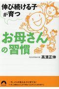 伸び続ける子が育つお母さんの習慣の本