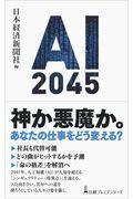 AI2045の本