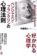 ベンジャミン・フランクリンの心理法則の本