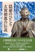 隠徳のひじり玄賓僧都の伝説の本