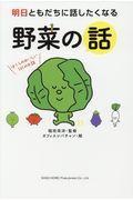 明日ともだちに話したくなる野菜の話の本