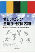 日本代表オリンピック全選手・役員名鑑の本