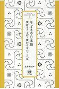 今どきの日本語の本