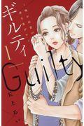 ギルティ 1
