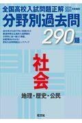 全国高校入試問題正解分野別過去問290題社会 地理・歴史・公民 2019・2020年受験用の本