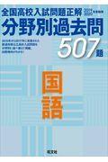 全国高校入試問題正解分野別過去問507題国語 2019・2020年受験用の本
