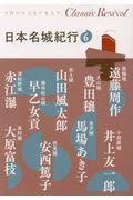 日本名城紀行 6の本