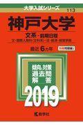 神戸大学(文系ー前期日程) 2019の本