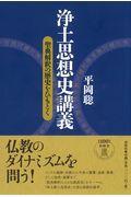 浄土思想史講義の本