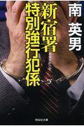 新宿署特別強行犯係の本