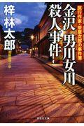 金沢男川女川殺人事件の本