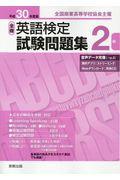 全商英語検定試験問題集2級 平成30年度版の本