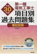 第一種電気工事士項目別過去問題集 平成30年版の本