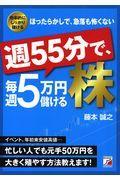 週55分で、毎週5万円儲ける株の本