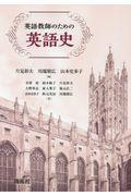 英語教師のための英語史の本