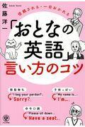 「おとなの英語」言い方のコツの本