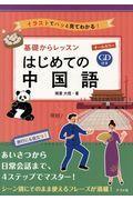 オールカラー基礎からレッスンはじめての中国語の本