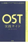 OST(オープン・スペース・テクノロジー)実践ガイドの本