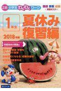 Z会小学生わくわくワーク1年生夏休み復習編 2018年度の本