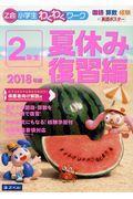 Z会小学生わくわくワーク2年生夏休み復習編 2018年度の本