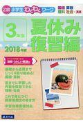 Z会小学生わくわくワーク3年生夏休み復習編 2018年度の本