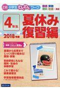 Z会小学生わくわくワーク4年生夏休み復習編 2018年度の本