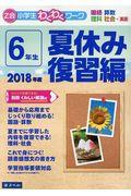 Z会小学生わくわくワーク6年生夏休み復習編 2018年度の本